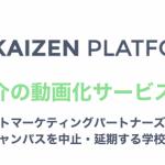 Kaizen Platform、リクルートマーケティングパートナーズと共同でオープンキャンパスを中止・延期する学校を動画化でサポート