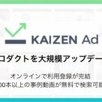 Kaizen Platform、「Kaizen Ad」で3,000本以上の事例動画を無料で検索可能に