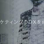 サムライト、BtoB営業・マーケティングのDXを推進する新サービスの提供を開始