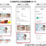 LINE広告、新たに「LINEチラシ」での広告配信を開始