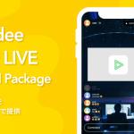 Candee、「LINE LIVE」スペシャルパッケージの提供を開始