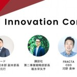 講談社・イード・フラクタ、マーケティング担当者向けのオンライン無料相談企画「Brand Innovation Connect」スタート