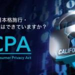 トランスコスモス、米国市場向け「CCPA対応オプトアウト受付コンタクトセンターサービス」の提供を開始