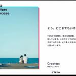 TikTok、多様なクリエイターを紹介するウェブサイト「TikTok Creators Showcase」を公開
