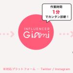 AIQ、スパイスボックスと共同開発した「INFLUENCER Ginmi」の提供を開始