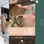 トレンダーズ、インフルエンサーを活用したECサイト事業者向けSNS広告プラン「LIN CREATE AD」を提供開始