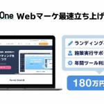 ベーシックの「ferret One」、『Webマーケ最速立ち上げプラン』をリリース