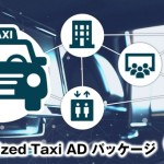 CyberZ、SaaS事業会社向け「Optimized Taxi ADパッケージ」で全国約30万のデジタルサイネージに展開可能に