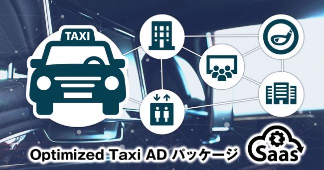 デジタルサイネージ タクシー