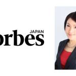 Forbes JAPAN、谷本 有香氏がWeb編集長へ