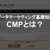 CMPとは