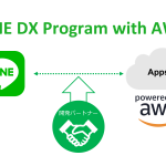 LINE、AWSを活用したDXを支援する「LINE DX Program with AWS」の提供を開始