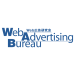 アドベリフィケーション5社、日本アドバタイザーズ協会Web広告研究会と共に「ネット広告健全化推進プロジェクト」を発足