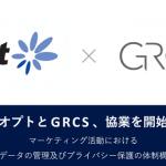 オプト、個人情報データの管理領域でGRCSと協業