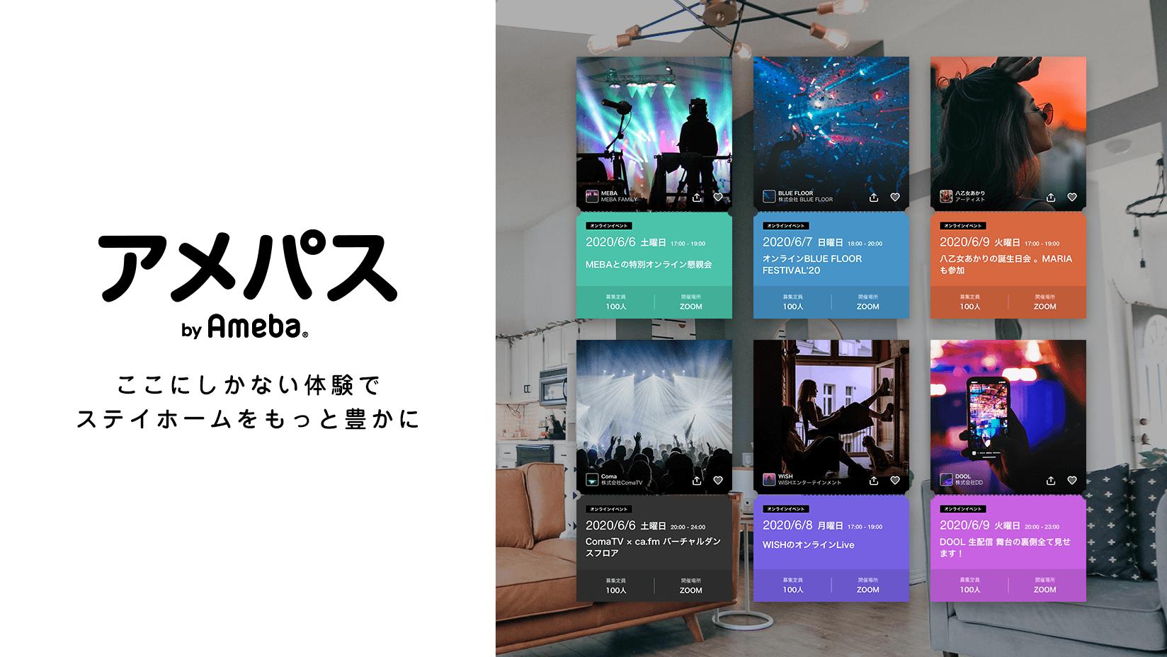 サイバーエージェント、オンラインイベントプラットフォーム「アメパス by Ameba」をリリース