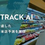 サイバーエージェントのAIR TRACK、業種を考慮した高精度な来店予測を実現