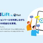 fluct、アプリ内ビディングツールを無料提供開始