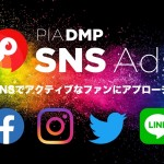 ぴあ、SNS広告への配信・分析が可能な「PIA DMP SNSAds」をリリース