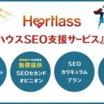 デジタルHD傘下のハートラス、『インハウスSEO支援サービス』を開始