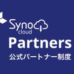 ゼロパーティデータプラットフォーム Syno Cloud、公式パートナー制度「Syno Cloud Partners」開始