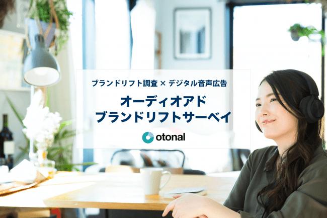 オトナル、音声広告接触者のブランドリフト調査プランを開始