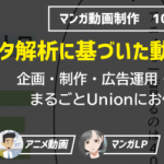 Union、マンガ・アニメのマーケティング動画制作サービス開始