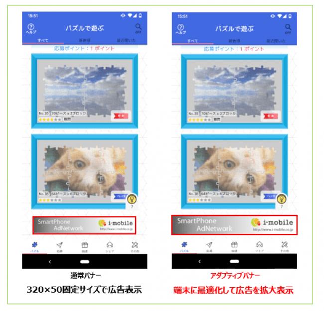 アイモバイル、i-mobile Ad Networkにおいて Googleの提供する「アダプティブバナー」に対応
