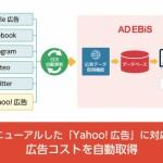 アドエビス、Yahoo!広告の広告コスト自動取得を提供開始