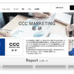 CCCマーケティング、「CCCマーケティング総合研究所」を設立