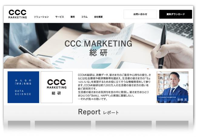 CCCマーケティング総合研究所