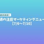 今週の注目マーケティングニュース【7/6〜7/10】