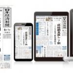 日本経済新聞社、宅配購読者に紙面ビューアーを無償提供へ
