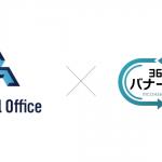 THE HILL OFFICE、デジタルマーケティング領域においてリコーの360度バナー広告を活用したサービスを提供開始