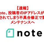 note、投稿者のIPアドレスが開示されてしまう不具合修正で緊急メンテナンスへ
