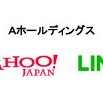 LINEとYahoo統合の新合弁会社名は「Aホールディングス」へ