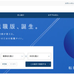 日本経済新聞社、転職サイト「日経転職版」サービス開始