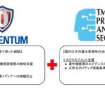 Momentum、TMI総合法律事務所子会社とブランドセーフティ領域で協業