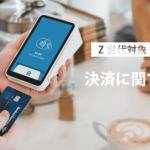 Z世代の電子マネー所持率は6割【テスティー調査】