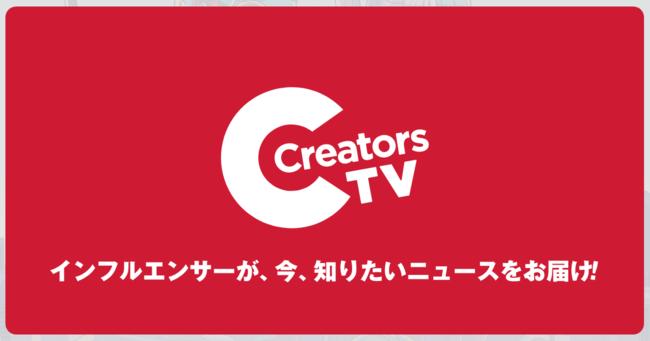 BitStar、企業のニュースをインフルエンサー目線で届ける動画広告ソリューション「CreatorsTV」を提供開始