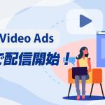 popIn、中国にて動画広告効果を計測可能な自動再生型スマホ動画広告「popIn Video Ads」を配信