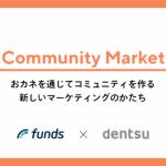 ファンズ、電通と資本業務提携しファンコミュニティマーケティングを強化