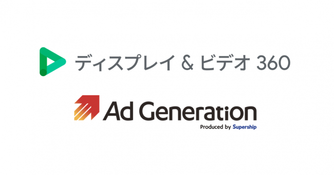 Supershipの「Ad Generation」、GoogleのDSP「ディスプレイ&ビデオ 360」と接続開始