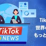 TikTok、国内外の大手メディアと連携し「#TikTokでニュース」を開始 〜民放や全国紙が参加〜