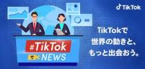 #TikTokでニュース