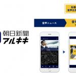 オトナルと朝日新聞社、音声広告枠のプログラマティック販売を開始