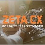 ZETA、RTB HouseとSEOや集客などの領域における事業展開に向けて提携