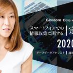 情報収集におけるスマホの利用時間は前年比で13.0%増加【Glossom調査】