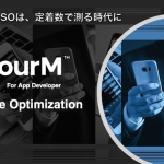 フォーエム、アプリデベロッパー向けASOサービスを提供開始
