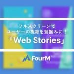 フォーエム、Webメディア向けにストーリー形式のコンテンツ制作支援を開始