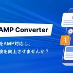 フォーエム、Webメディアの簡単AMP化サービスを提供開始